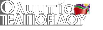 Ολυμπία Τελιγιορίδου
